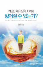 거듭난 하나님의 자녀가 잃어질 수 있는가?